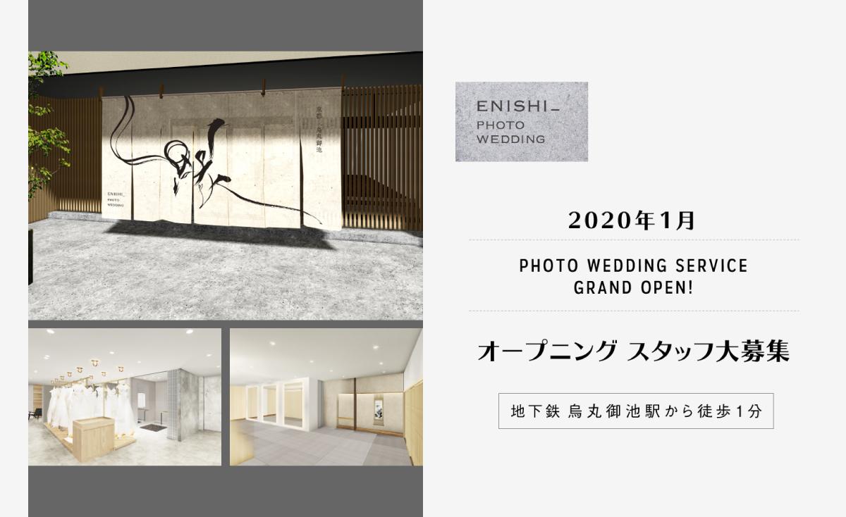 オープニングスタッフ大募集 2020年1月 PHOTO WEDDING SERVICE GRAND OPEN! 地下鉄 烏丸御池駅から徒歩3分